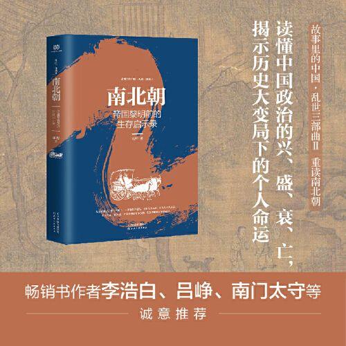 南北朝:帝国黎明前的生存启示录 故事里的中国·乱世