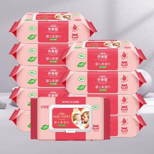 足量80片完美爱婴儿湿巾纸手口带盖大包湿纸巾