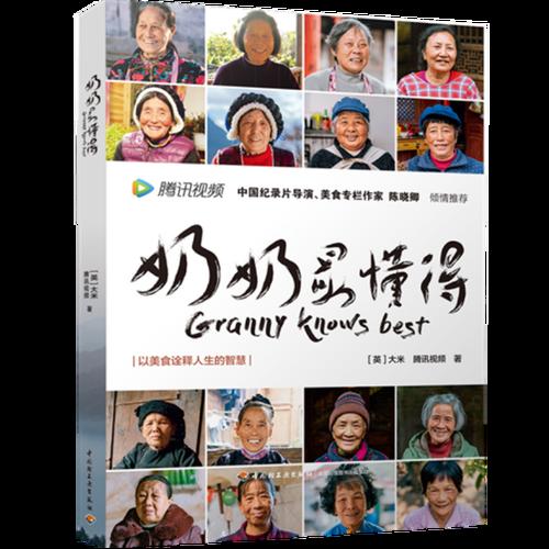 奶奶得 大米 腾讯视频中国纪录片导演 美食专栏作家陈晓卿倾情推荐