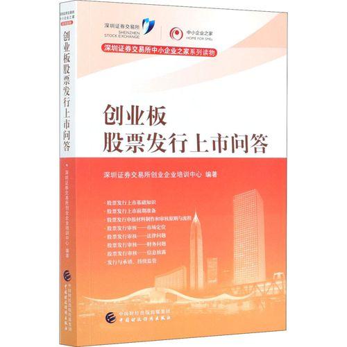创业板股票发行上市问答/深圳证券交易所中小企业之家