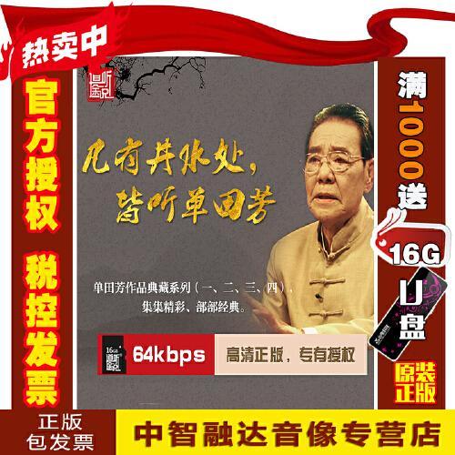 单田芳评书卡资源卡16gtf内存卡(4张卡不带机器)水浒传西游记三国演义