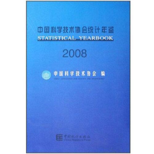 中国科学技术协会统计年鉴2008