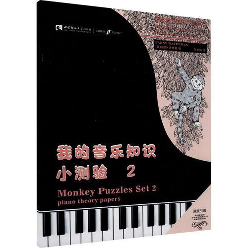 我的音乐知识小测验 2 (英)范妮·沃特曼 编 陈若旭 译 音乐理论