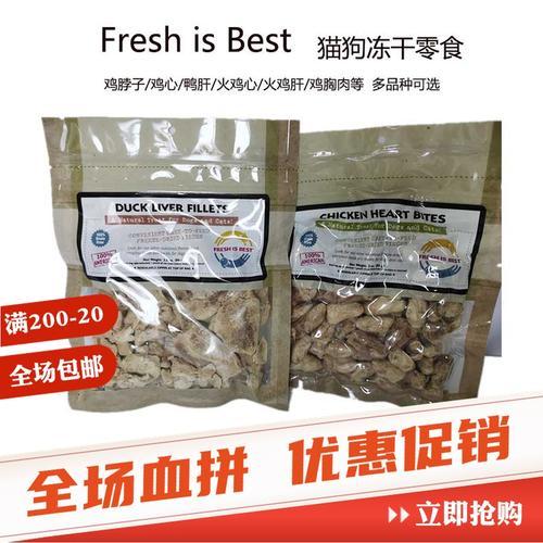 小海萌宠 美国fresh is best冻干fib鸡脖子猫狗内脏零食鸡胸肝心