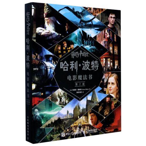 小说影视同期书(英)布莱恩·西布利可拆卸道具复制品纸质电影周边藏品