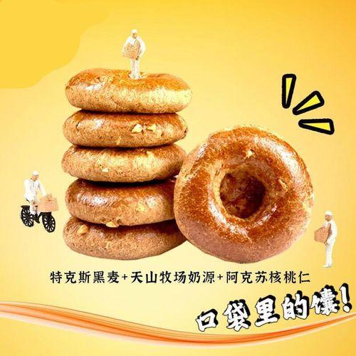 特产金派利尔黑麦牛乳疆巴馕礼盒装脆饼立小包装牛奶和面 原味