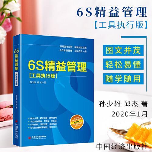 正版 6s精益管理(工具执行版) 孙少雄 邱杰著 管理源于细节,精益成就