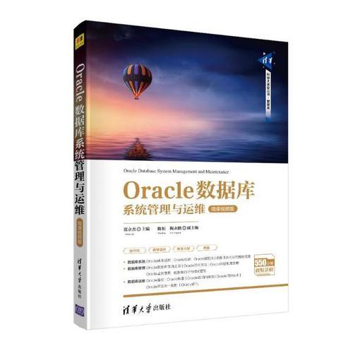 oracle数据库系统管理与运维(微课视频版)/清华科技大