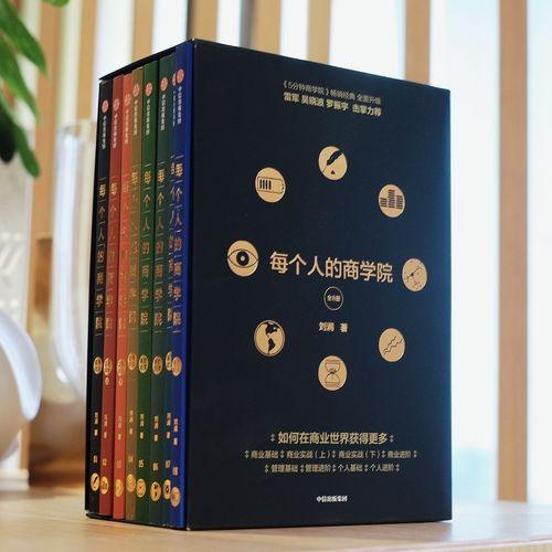 每个人的商学院(全8册)刘润 商业简史 商业通识30讲 5