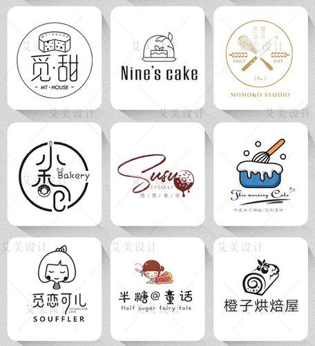 原创logo设计店标店名logo咖啡门头面包店甜品店饮品字体卡通烘培