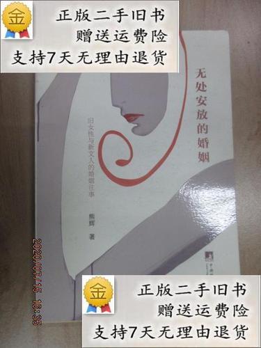 【二手9成新】无处安放的婚姻:旧女性与新文人的婚姻往事 /熊辉