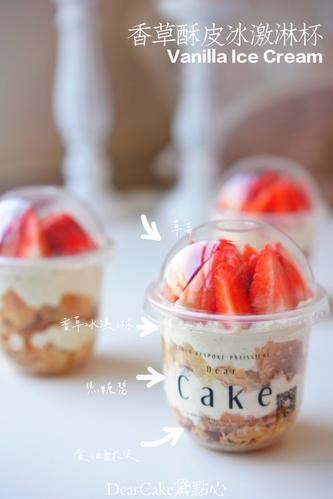 【0642】香草酥皮冰淇淋奶油杯92「仅限当日,数量有限」冷冻