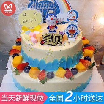 网红儿童生日蛋糕全国同城配送创意定制送男孩女孩周岁生日宴蛋糕预定