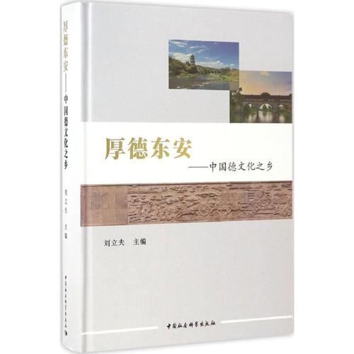 厚德东安 刘立夫 主编  书籍