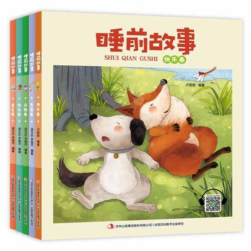 寓言故事书 亲子阅读带拼音的睡前故事大全0-1-2-3-4-6岁幼儿园宝宝