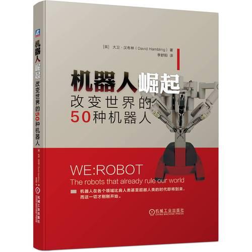 机器人崛起:改变世界的50种机器人