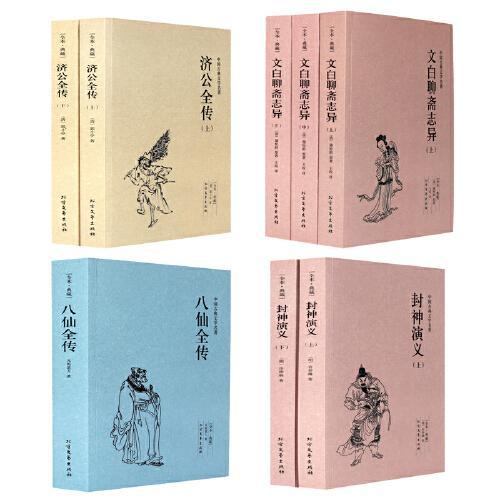 全8册 中国古典文学名著 古典小说 书足本珍藏八仙全传+封神演义+济公