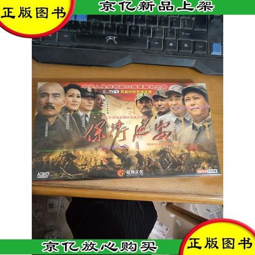 正版重大革命历史题材电视连续剧保卫延安 dvd 6碟未