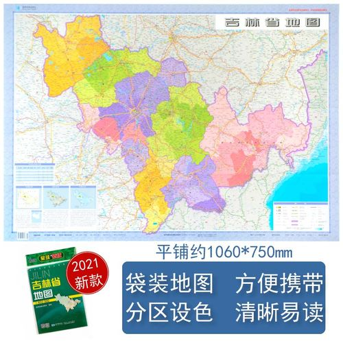 城市交通路线行政区化 长春通化白山市 约106*75厘米 星球地图出版社