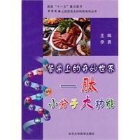 餐桌上的奇妙世界:肽小分子大功能【正版图书 放心