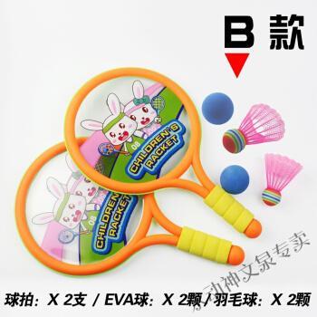 【京选好物】六一羽毛球拍幼儿网球拍儿童游戏玩具婴儿宝宝2-5岁户外