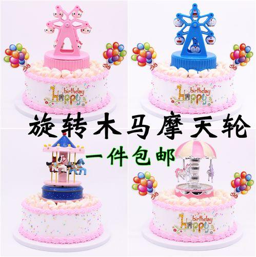 蛋糕装饰摆件旋转木马音乐盒摩天轮烘焙生日装饰儿童