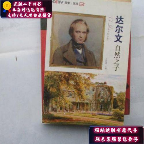 【二手9成新】达尔文 自然之子【794】