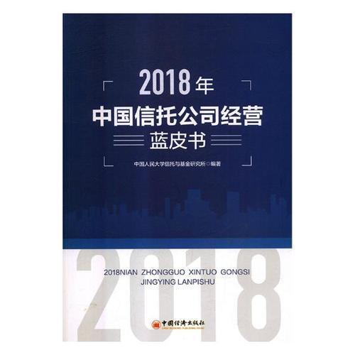 正版包邮 2018年中国信托公司经营蓝皮书 其他行业经济 书籍