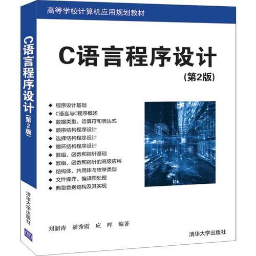 【官方正版】c语言程序设计 第2版 高等学校计算机应用规划教材 c语言