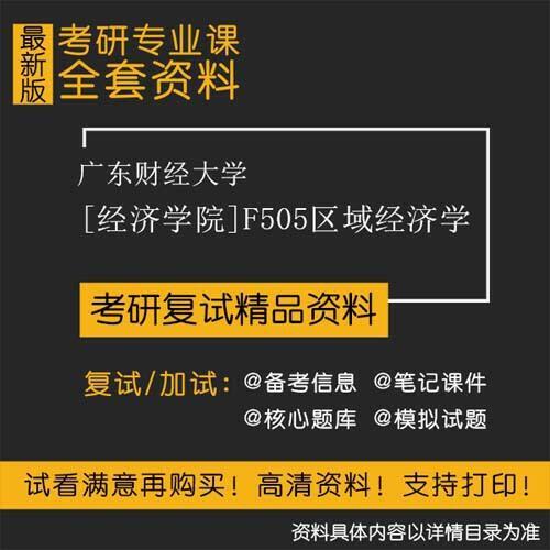 2021年广东财经大学[经济学院]f505区域经济学考研复试精品资料/一般