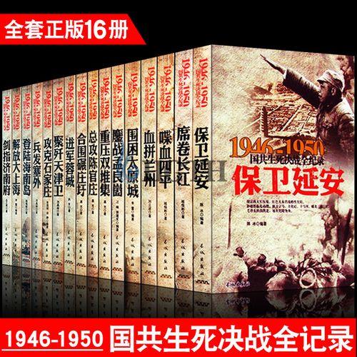 正版全套16册中国军事书籍大全1946-1950年纪实影像军事经典战役战争