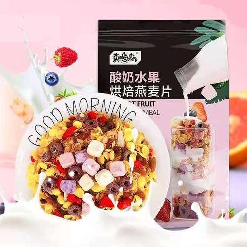 真嗨森果粒燕麦片水果坚果酸奶果味混合麦片即食 早餐