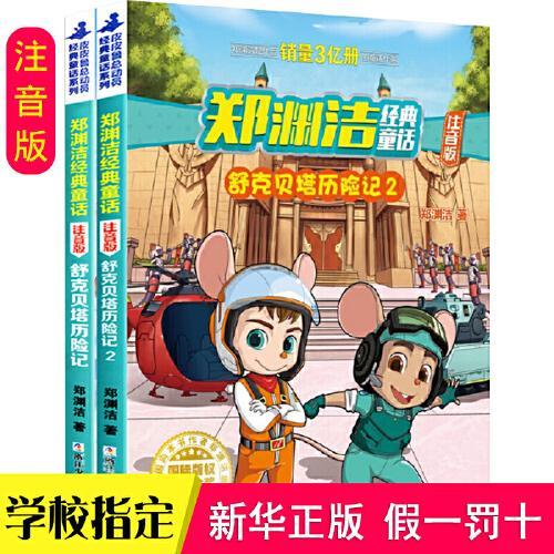 舒克贝塔历险记 注音版 全集2册 童话大王郑渊洁经典童话系列书四大名