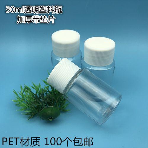 30ml透明塑料瓶密封空瓶子胶囊瓶大口药瓶分装瓶液体