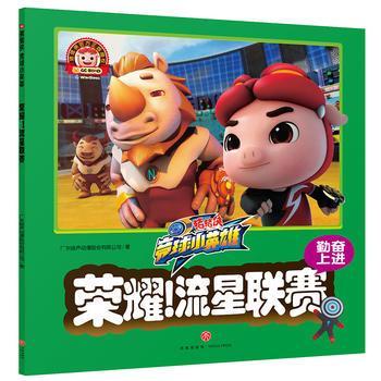 猪猪侠竞球小英雄:荣耀!流星联赛