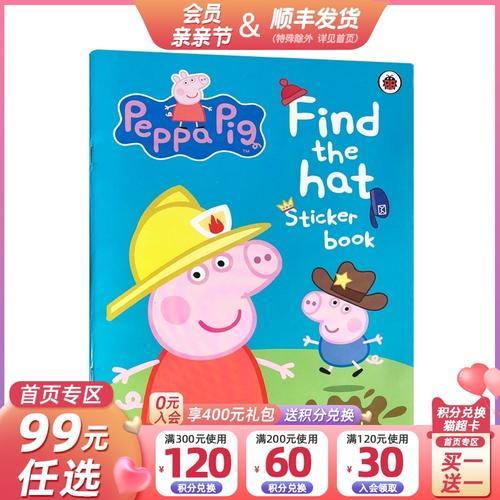 小猪佩奇 找帽子贴纸书 英文原版 peppa pig: find-the-hat sticker