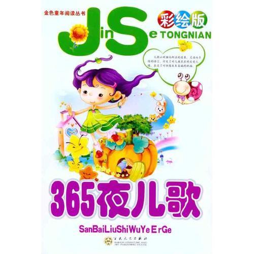 【二手99新】 365夜儿歌(彩绘版)金色童年阅读丛书程宏明 高淑英 百花