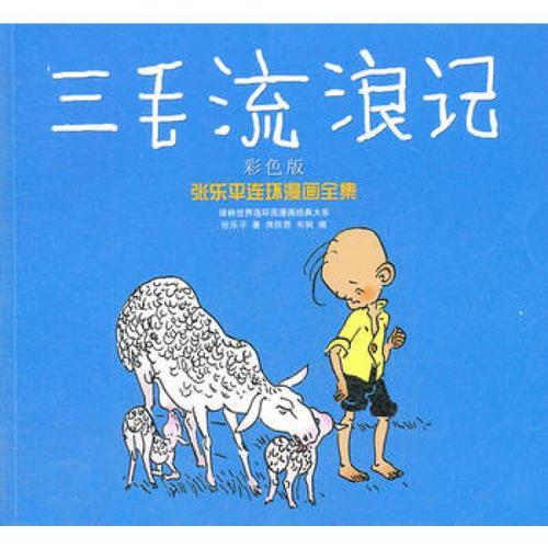 三毛流浪记(彩色版)(译林)书
