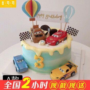 网红儿童生日蛋糕男孩同城配送当日送达卡通创意小汽车挖掘机推土机