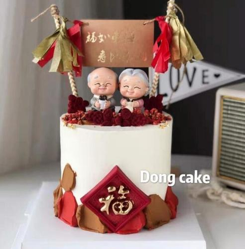 长辈生日蛋糕 寿星寿婆祝寿蛋糕摆件插件甜品台装饰