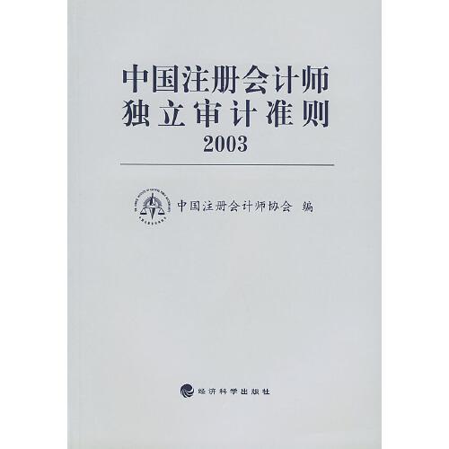 中国注册会计师审计准则2003【正版书籍,达额立减