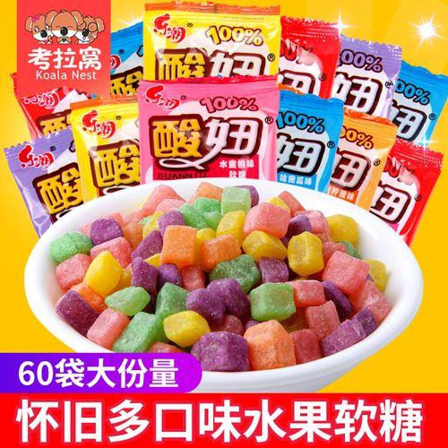 酸妞软糖8090后怀旧零食混合水果味多口味童年小时候