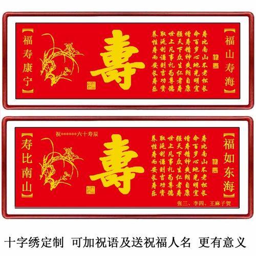 长辈过生日老人过寿八十大寿十字绣套件定制寿比南山贺词贺寿牌.