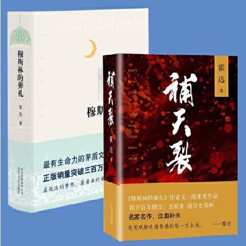 葬礼(2015版)+补天裂(修订版)  霍达 著 茅盾文学奖作品  现当代小说