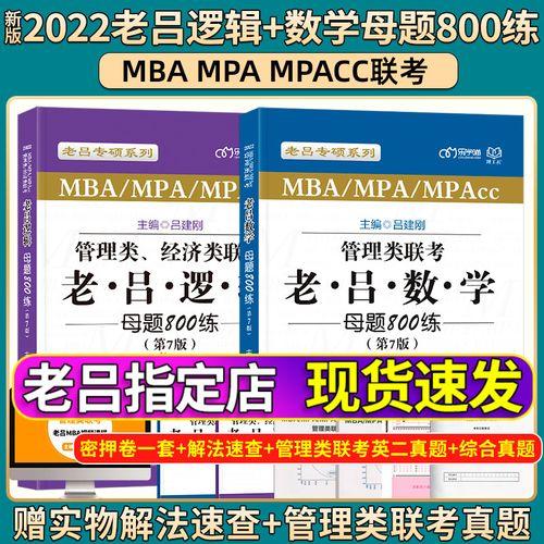 199管综mba mpa mpacc 会计专硕 配老吕逻辑要点精编