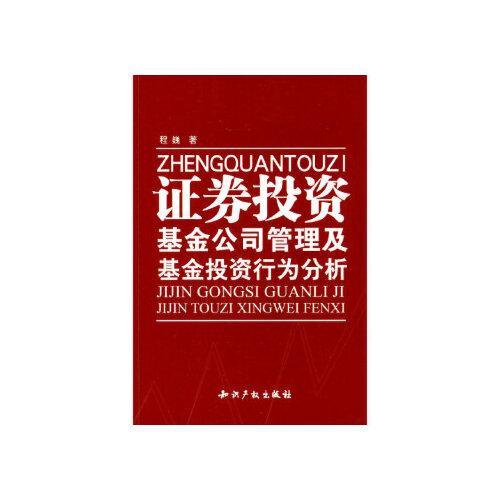 证券投资基金公司管理及基金投资行为分析【正版图书