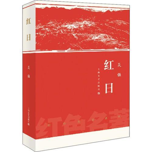 红日 吴强 著 文学 历史,军事小说 军事小说 新华书店