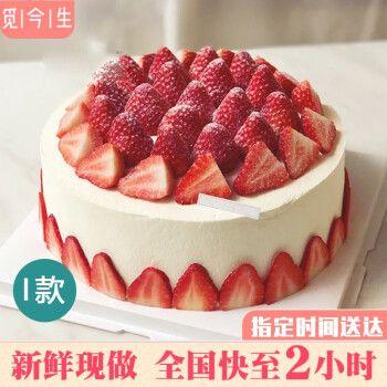 网红草莓水果生日蛋糕同城配送新鲜现做奶油蛋糕当天到送情侣儿童男生