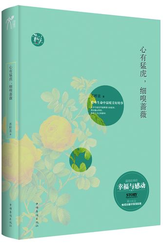 【二手9成新】心有猛虎,细嗅蔷薇-那些生命中温暖美好