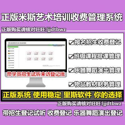 正版米斯艺术培训学校机构招生艺校学员学生报名收费管理软件系统
